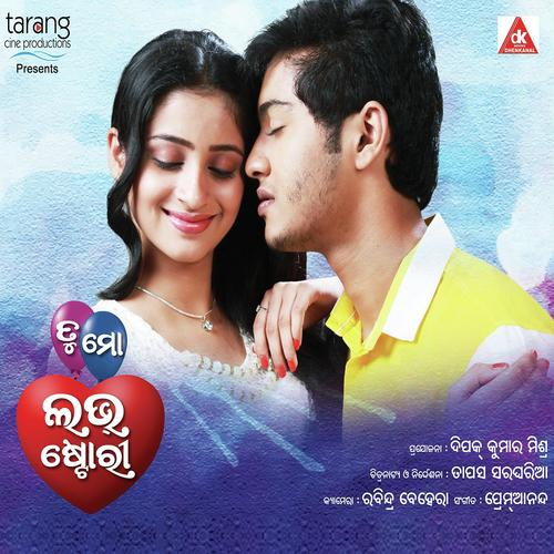 Chanda na tame tara odia | oriya film | movie mp3 song free.
