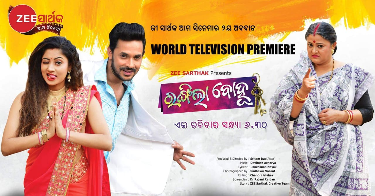 New Odia Movie Mp3 Songs 2019 Download and Listen Odia New