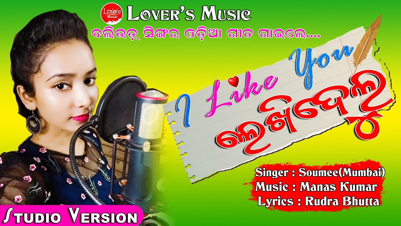 I Like You Lekhidelu (Soumee, Manas Kumar)
