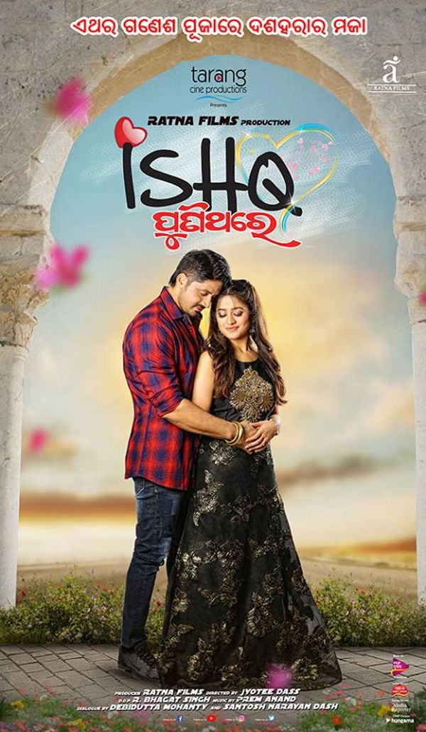 Odia Movie Mp3 Songs 2018 Download Oriya Film Song Download 1